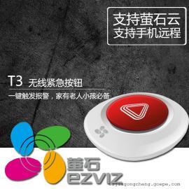 海康萤石CS-T3-A 无线紧急按钮 老人房紧急呼叫系统