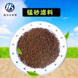 锰沙滤料昊玉厂家直供地下水过滤除锰除铁锰沙滤料