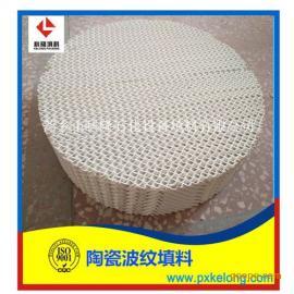 采购陶瓷规整填料 陶瓷波纹填料找科隆填料