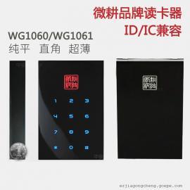 微耕读卡器WG1060 感应式IDIC卡门禁专用门禁读卡器