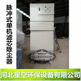 厂销单机除尘器|袋式除尘器|滤筒除尘器-脉冲式空气净化器