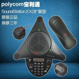 PolYcom宝利通音频扩展型会议电话机