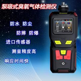 便携式臭氧气体检测仪