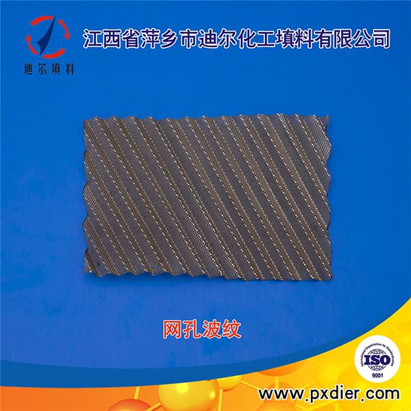 刺孔板波纹填料 250Y /350Y 规整填料