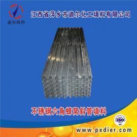 六角分蜂斜管边角料 淑女范斜管边角料北京迪尔化工生产