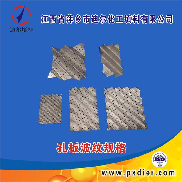 六角蜂窝斜管填料 弹性斜管填料萍乡迪尔化工生产