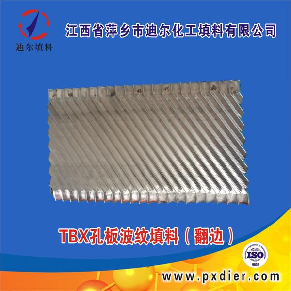 不锈钢孔板波纹填料 高性能丝网波纹