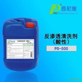 反�B透膜清洗��PO-500(酸性)