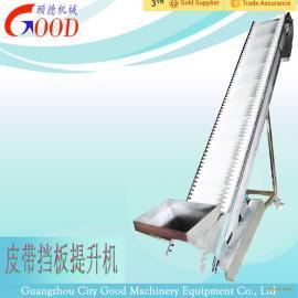 广州顾德供应全自动爬坡粮食谷物提升机 皮带挡板输送颗粒上料机
