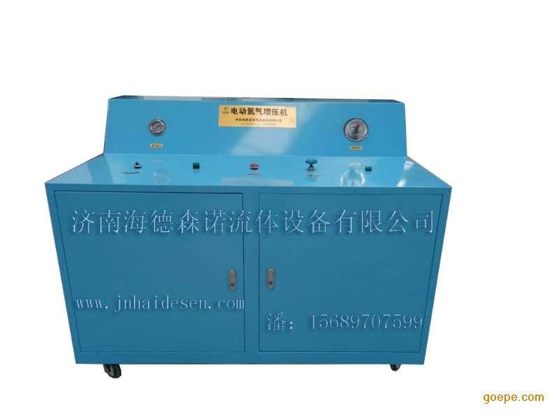 海德森诺电动氮气增压机
