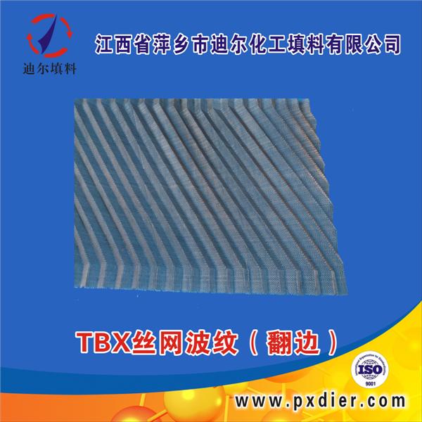 专业定制生产 BX500/CY700金属丝网波纹填料