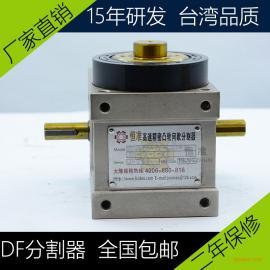 80DF潭子分割器深圳凸轮间歇分割器玻璃陶瓷机械三共分割器