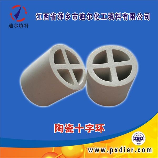 陶瓷十字隔板环 质优价廉 厂家直销陶瓷鲍尔环