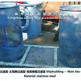 优质供应船用不锈钢海水滤器滤水器,滤筒