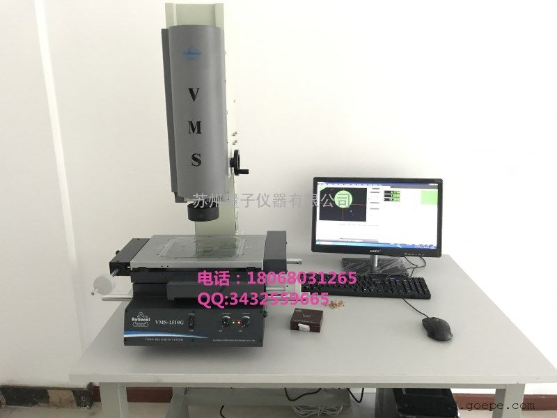 VMS-1510G万濠影像仪,万濠2.5次元