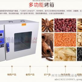 广州旭朗数显定?#28953;?#28201;烤箱 五谷杂粮中药烘焙机 工业恒温干燥机