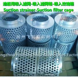 CB*623-80 A型带夹环圆形吸入滤网