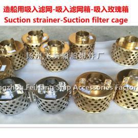 铜制吸入滤网,吸入滤网盒 B125H CB*623-80