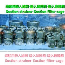 全国供应CB*623-80吸入滤网,吸入滤网盒