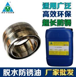钢铁脱水防锈油OY-5