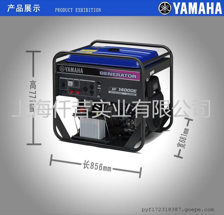 雅马哈汽油发电机EF14000E