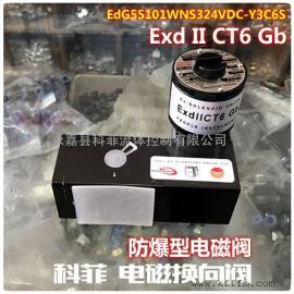 防爆隔爆型气动气体电磁阀Exd II CT6 GB