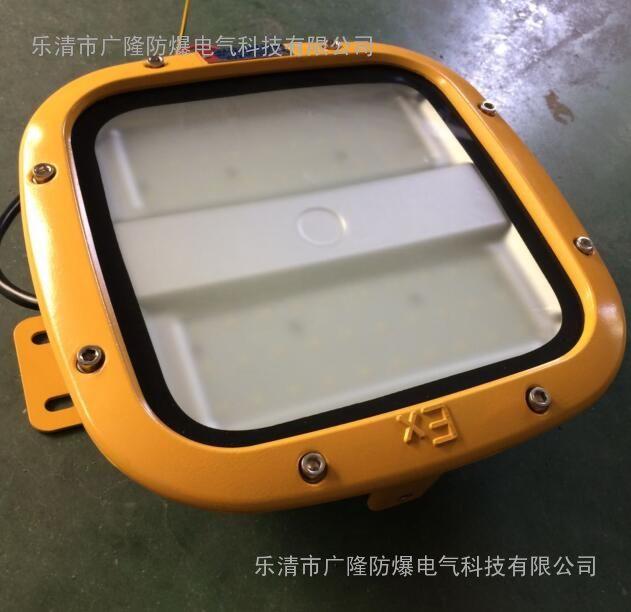 HRD93-45gH防爆led平台灯