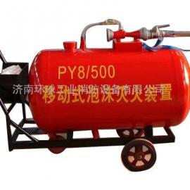 环球消防牌PY8/400移动式泡沫罐