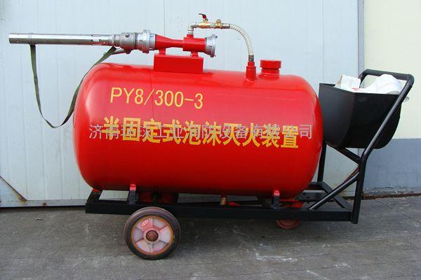 环球消防牌PY8/300移动式泡沫罐