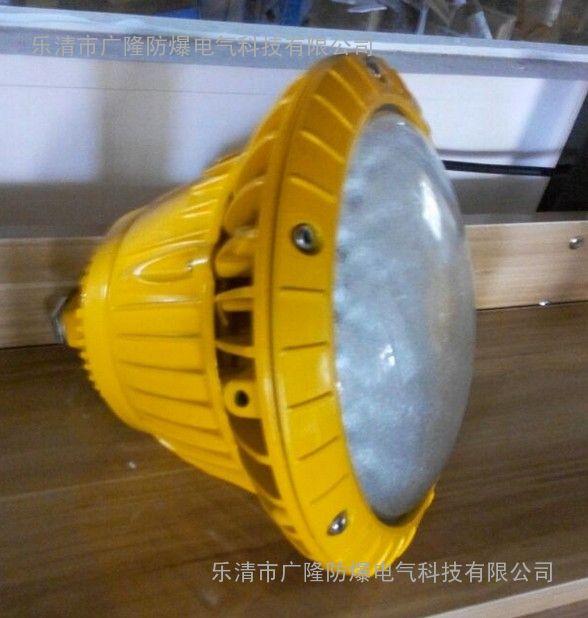 HRD92-70b1H防爆节能LED灯