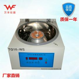 TG16-WS高速台式离心机 高速大容量离心机 小型高速离心机实验室