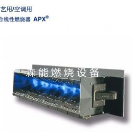 maxon麦克森燃烧器|空调加热喷嘴混合线型燃烧器