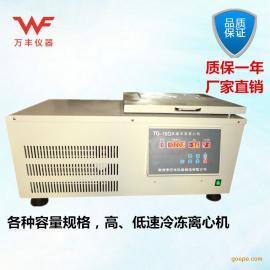 厂家供应TG-16G台式冷冻高速离心机 低温离心机 实验室离心机