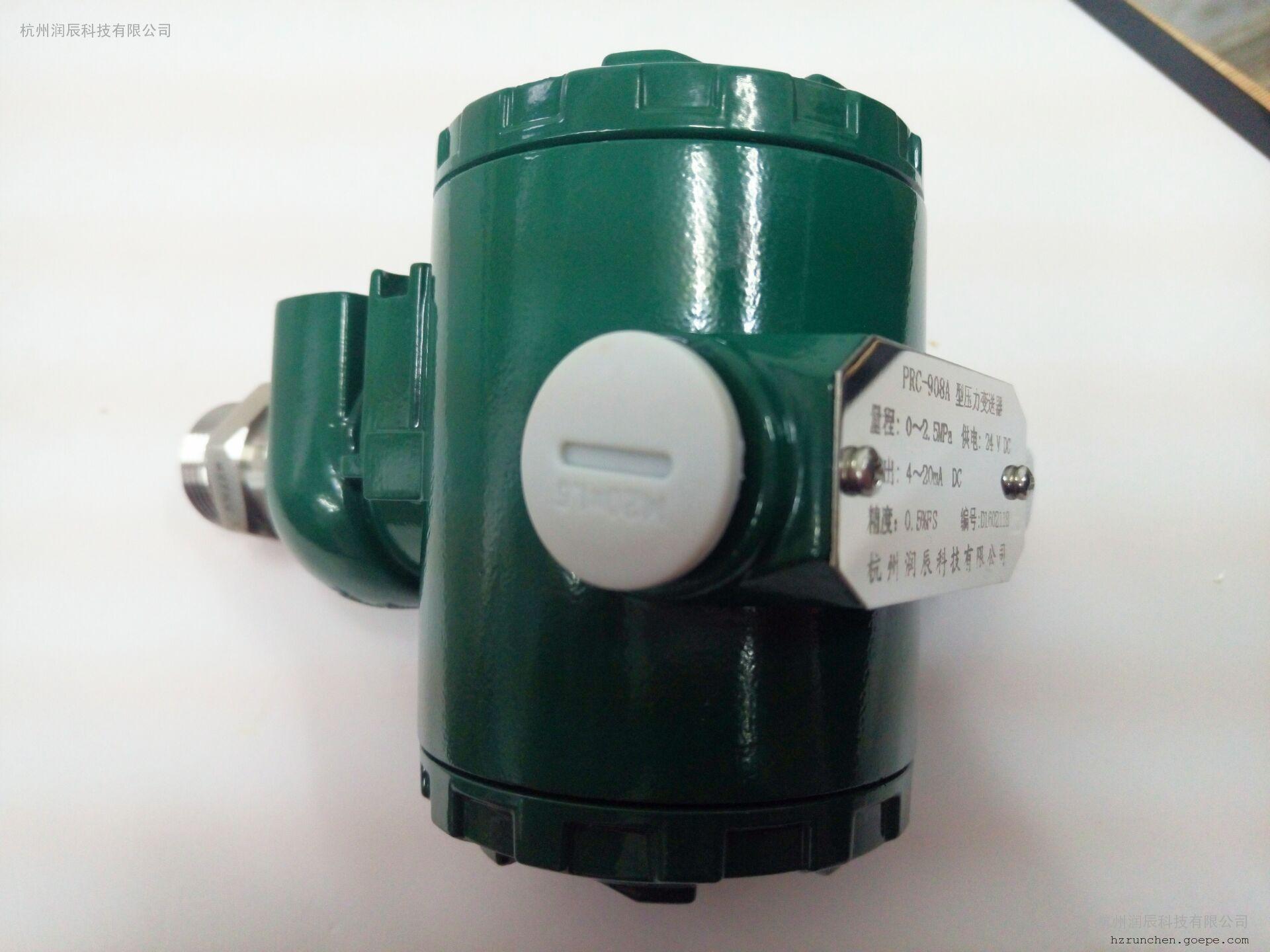 PRC-908A卫生型压力变送器