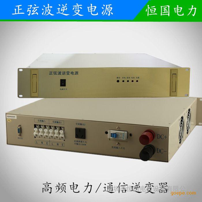 1KVA、2KVA、3KVA高频电力正弦波逆变器