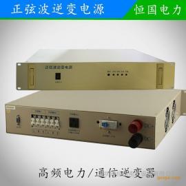 DC220V电站专用3000VA高频电力逆变器
