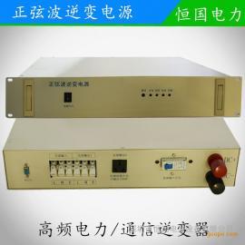 恒国电力HG-4KVA高频电力逆变器 2U机架式电力逆变器