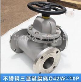 不锈钢三通隔膜阀G42W-16P/10图片报价