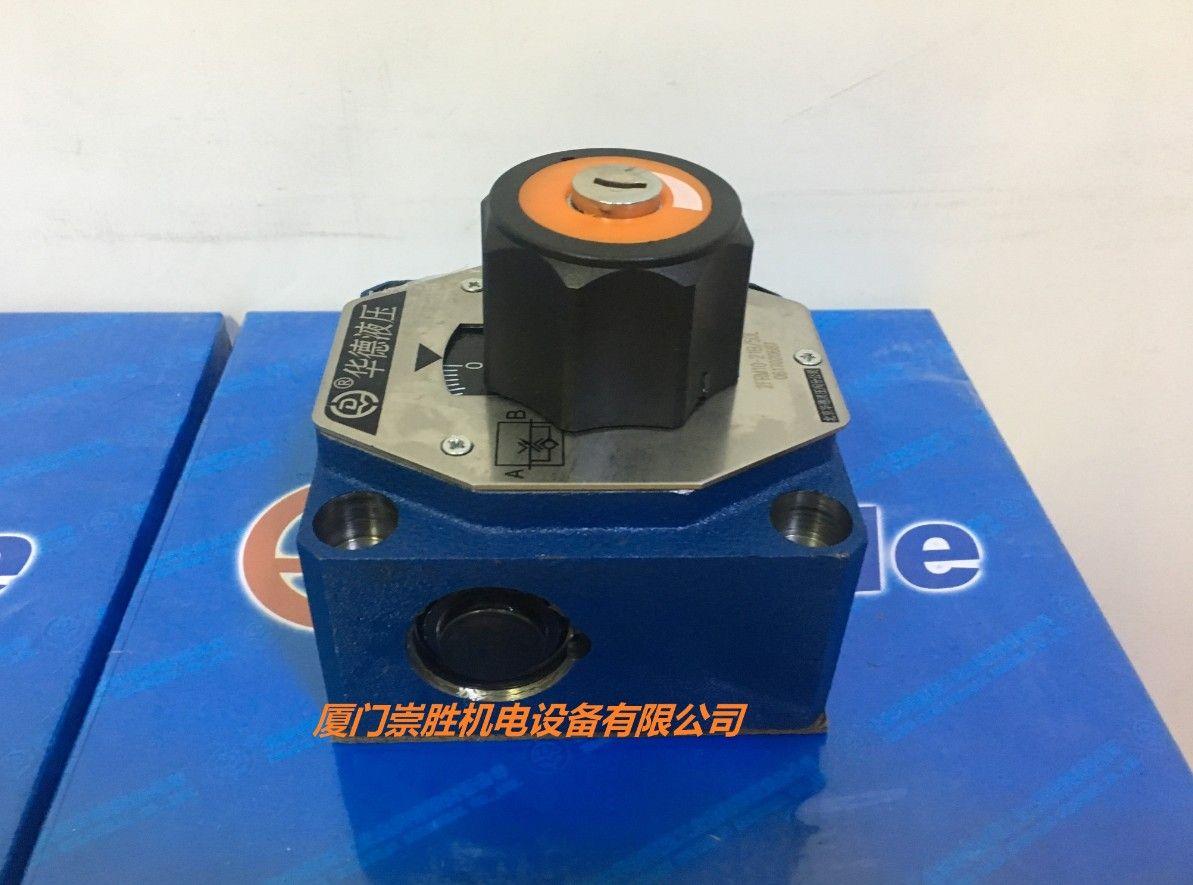 华德液压2frm10-21b/50l调速阀/厂价供应图片