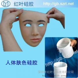 特效化妆人体硅胶