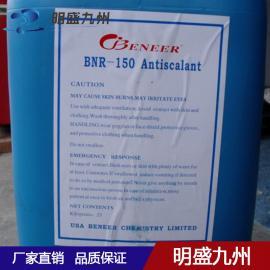 惠州BNR-550贝尼尔反渗透膜杀菌剂