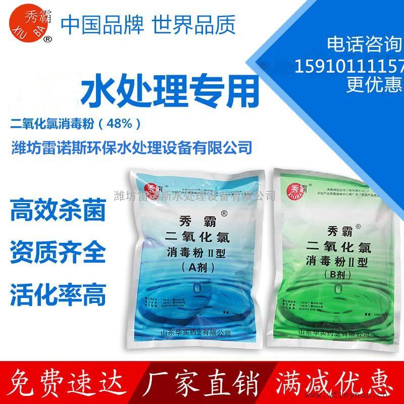 二氧化氯消毒粉/二氧化氯AB剂/二氧化氯药剂