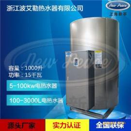 工厂直销NP1000-9电热水器 1000L储热式热水器
