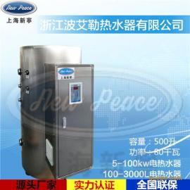 厂家生产NP455-80热水器 455升大容积电热水器