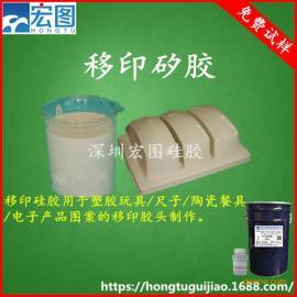 深圳宏图液体硅胶,白色移印胶