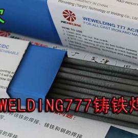 威欧丁777生铁焊条的特性及应用