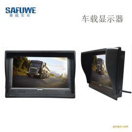 赛威9寸车载液晶监视器 高清数字屏 超宽电压 阻燃抗震倒车监视器