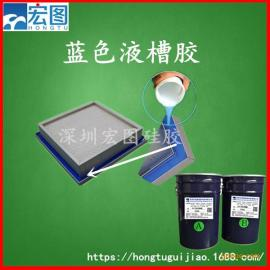 宏图厂家供应加成型1:1双组份液体硅胶蓝色果冻胶液槽胶