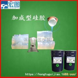深圳宏图液体硅加成型硅胶