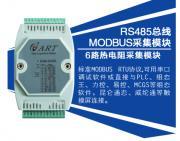 采集模块6路热电阻采集模块PT100温度采集模块DAM-3046A